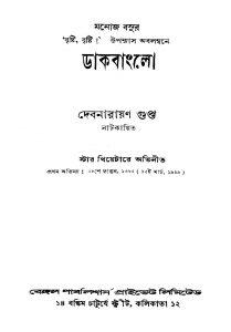 Dakbanglo by Debnarayan Gupta - দেবনারায়ণ গুপ্ত