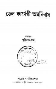 Del Carnegi Amnibus by Prithviraj Sen - পৃথ্বীরাজ সেন