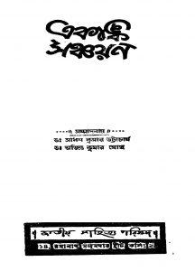 Ekanka Sanchayan by Ajit kumar Ghosh - অজিতকুমার ঘোষSadhan Kumar Bhattacharya - সাধনকুমার ভট্টাচার্য