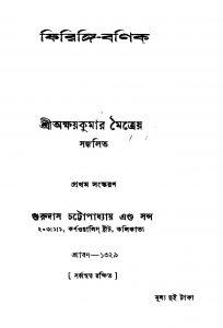 Firingi-banick [Ed. 1] by Akshay Kumar Maitreya - অক্ষয়কুমার মৈত্রেয়