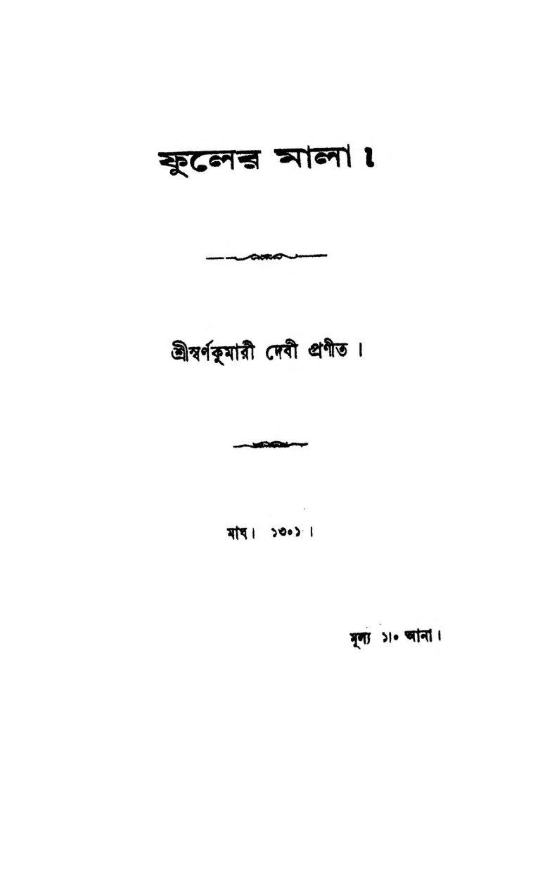 Fuler Mala by Swarnakumari Debi - স্বর্ণকুমারী দেবী