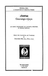 Gaurangabijaya by Sukumar Sen - সুকুমার সেন