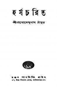 Harshacharit [Ed. 1] by Prabodhendunath Tagore - প্রবোধেন্দুনাথ ঠাকুর