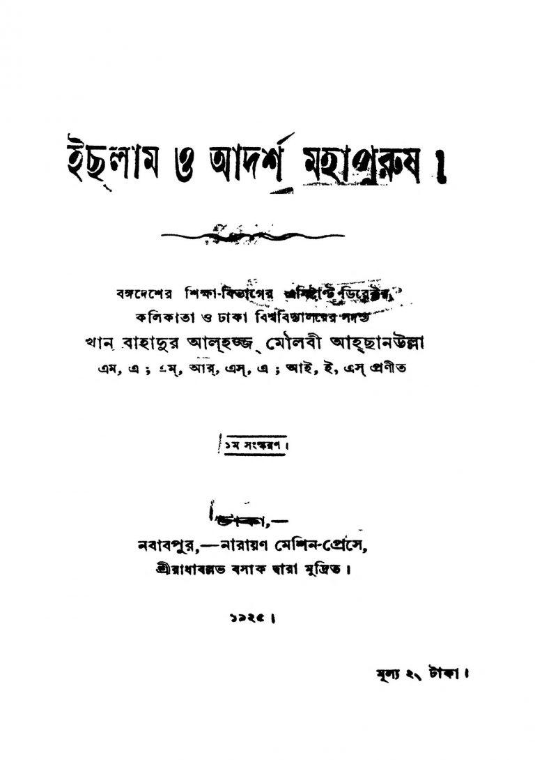 Ichlam O Adarsha Mahapurush [Ed. 1] by Ahachanullah Maulabi - আলহজ্জ্ মৌলবী