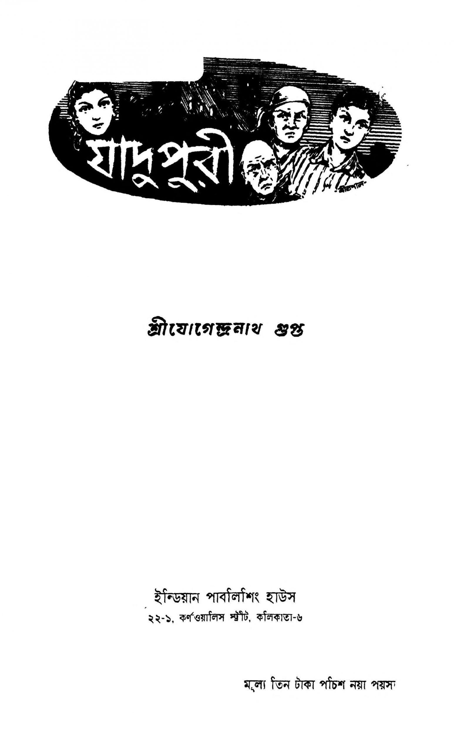 Book Image : যাদুপুরী [সংস্করণ-১] - Jadupuri [Ed. 1]