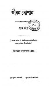 Jiban-Sopan [Vol. 1] by Chandicharan Bandyopadhyay - চণ্ডীচরণ বন্দ্যোপাধ্যায়