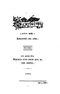 Juthika [Vol. 1] by Amodini Ghosh - আমোদিনী ঘোষ