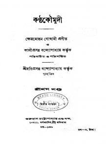 Kantha Kaumudi [Vol. 1] [Ed. 2] by Kaliprasanna Bandyoapadhyay - কালীপ্রসন্ন বন্দ্যোপাধ্যায়Kshetra Mohan Goswami - ক্ষেত্রমোহন গোস্বামী