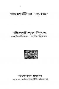 Kather Kaj by Lakkhishwar Sinha - লক্ষ্মীশ্বর সিংহ