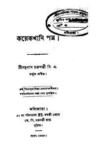 Kayek Khani Patra by Jadunath Chakraborty - যদুনাথ চক্রবর্ত্তী