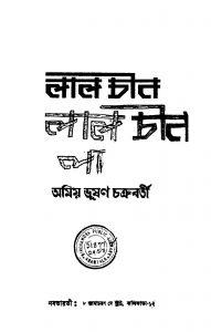 Lal Chin by Amiya Bhushan Chakraborty - অমিয়ভূষণ চক্রবর্তী