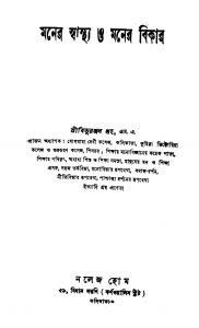 Maner Swastha O Maner Bikar by Bibhuranjan Guha - বিভুরঞ্জন গুহ