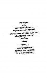Mrityu Parichay by Bhubanchandra Basak - ভুবনচন্দ্র বসাক