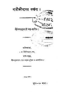 Narijibaner Karttabya by Basanta Kumari Basu - বসন্তকুমারী বসু
