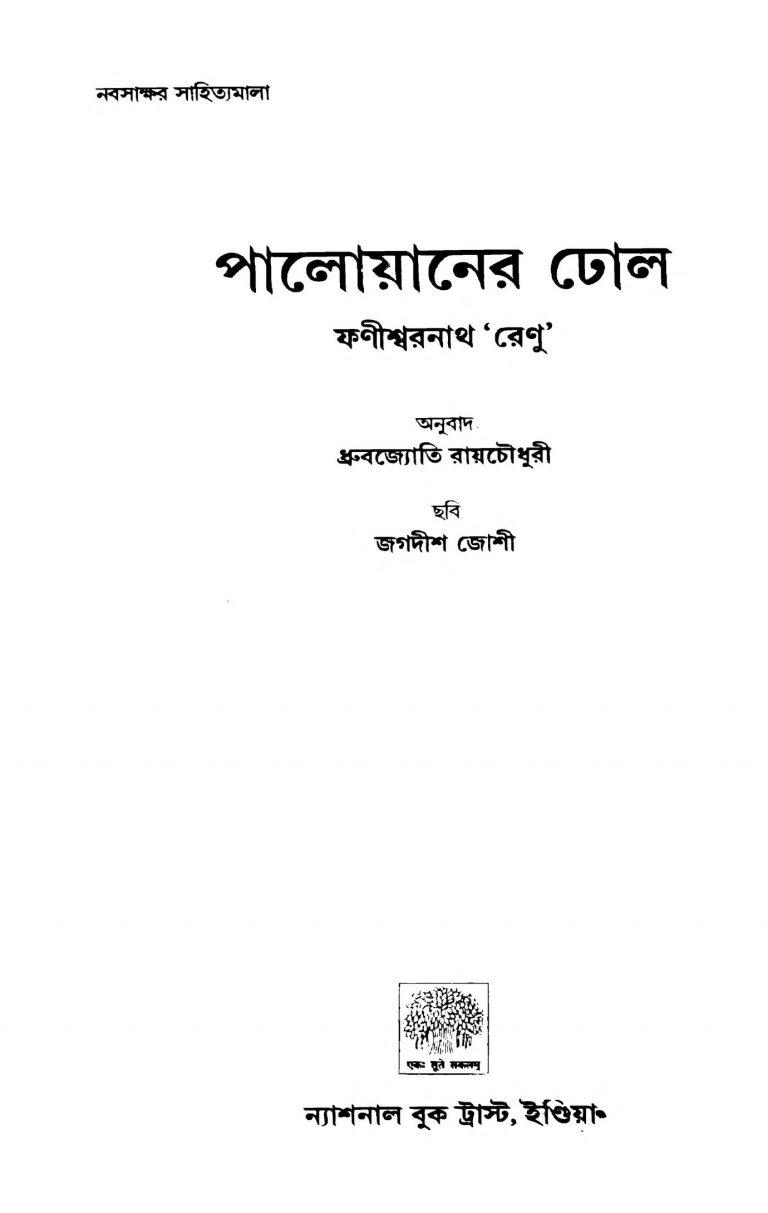 Pahalawaner Dhol by Dhrubajyoti Roychowdhury - ধ্রুবজ্যোতি রায়চৌধুরী