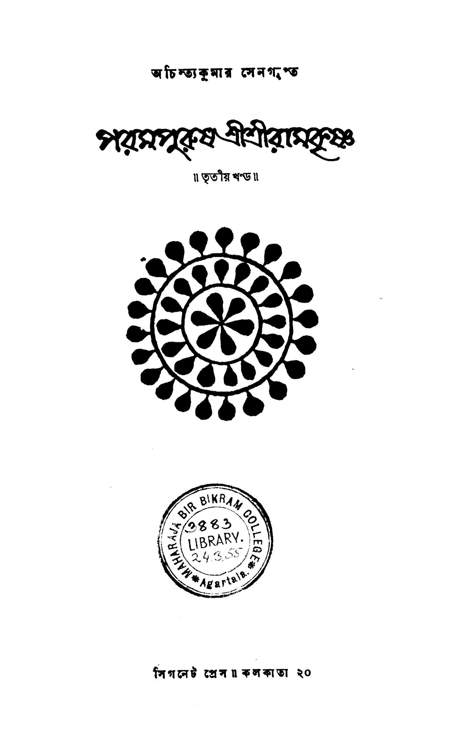 Book Image : পরমপুরষ শ্রীশ্রীরামকৃষ্ণ [খণ্ড-৩] - Parampurush Sri Sri Ramkrishna [Vol. 3]