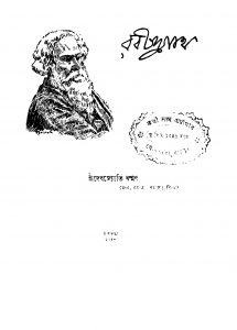 Rabindranath  by Debojyoti Barman - দেবজ্যোতি বর্ম্মণ