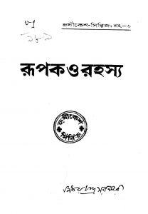 Rupak O Rahasya by Akshay Chandra Sarkar - অক্ষয়চন্দ্র সরকার
