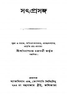 Sat Prasanga by Abinash Chandra Chakraborty - অবিনাশচন্দ্র চক্রবর্ত্তী