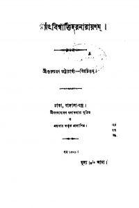 Shrimat Biswarttiharanarayanam by Gurucharan Bhattacharya - গুরুচরণ ভট্টাচার্য