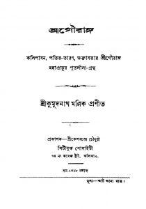 Srigouranga  by Kumudnath Mallik - কুমুদনাথ মল্লিক