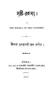 Srishti Rahasya by Phul Kumari Gupta - ফুলকুমারী গুপ্ত