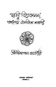 Swami Vivekananda O Banglay Unabingsha Shatabdi by Girijashankar Raychowdhury - গিরিজাশঙ্কর রায়চৌধুরী