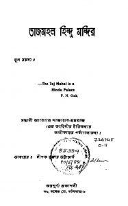 Tajmahal : Hindu Mandir by Deepak Kumar Bhattacharya - দীপক কুমার ভট্টাচার্যP. N. Oak - পি. এন. ওক