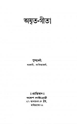 Amrita-geeta by Pushpa Devi - পুষ্পদেবী