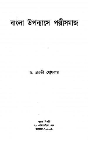 Bangla Upanyashe Palli Samaj by Bratati Ghosh Roy - ব্রততী ঘোষরায়