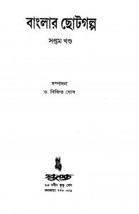 Banglar Chhoto Galpa [Vol. 7] by Bijit Ghosh - বিজিত ঘোষ