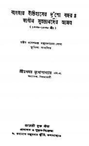 Banglar Itihaser Dusho Bachar : Swadhin Sultander Amol (1338-1538) [Ed. 2] by Sukhamay Mukhopadhyay - সুখময় মুখোপাধ্যায়