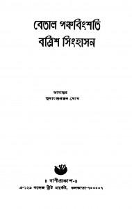 Betal Panchabinshati Batrish Sinhasan by Sudhanshu Ranjan Ghosh - সুধাংশুরঞ্জন ঘোষ