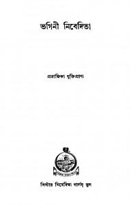 Bhagini Nivedita by Pravrajika Muktiprana - প্রব্রাজিকা মুক্তিপ্রাণা