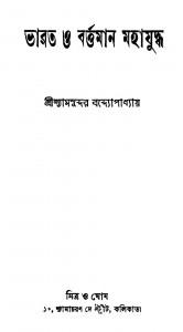 Bharat O Bartaman Mahajuddha by Shyamsundar Bandyopadhyay - শ্যামসুন্দর বন্দ্যোপাধ্যায়