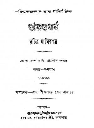 Bharatbarsha [Yr. 11] [Vol. 1] by Jaladhar Sen - জলধর সেন