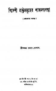Bideshi Rashtrasamuher Shasanbyabastha [Vol. 1] by Akshay Kumar Ghoshal - অক্ষয় কুমার ঘোষাল