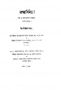 Bramhabidya [Yr. 2] by Hirendranath Dutta - হীরেন্দ্রনাথ দত্তPurnendu Narayan Singha - পুর্ণেন্দুনারায়ণ সিংহ