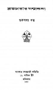 Bratacharir Marmakath by Gurusaday Dutta - গুরুসদয় দত্ত