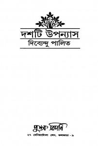 Dashti Upanyas by Dibyendu Palit - দিব্যেন্দু পালিত