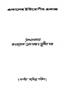 Ekaler Europiya Ekanka by Rudraprasad Sengupta - রুদ্রপ্রসাদ সেনগুপ্তSunil Dutta - সুনীল দত্ত