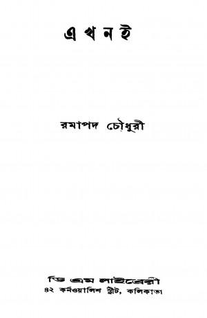 Ekhani [Ed. 3] by Ramapada Chowdhury - রমাপদ চৌধুরী