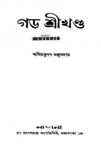 Gar Shrikhanda by Amiyabhushan Majumdar - অমিয়ভূষণ মজুমদার