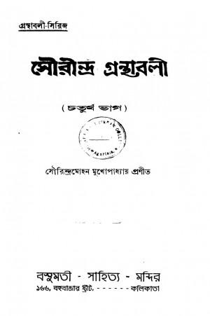 Granthabali Series Sourindra Granthabali [Pt. 4] by Saurindra Mohan Mukhopadhyay - সৌরীন্দ্রমোহন মুখোপাধ্যায়