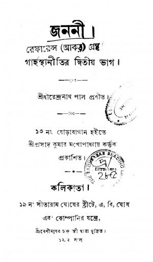 Janani [Pt. 2] by Dhirendranath Pal - ধীরেন্দ্রনাথ পাল