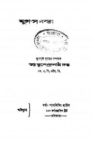 Jug-samasya by Bhupendranath Dutta - ভূপেন্দ্রনাথ দত্ত