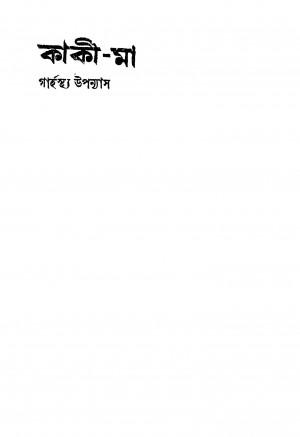 Kaki-ma [Ed. 3] by Bankubihari Dhar - বঙ্কুবিহারী ধর