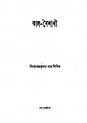 Kal-baishakhi by Hemendra Kumar Roy - হেমেন্দ্রকুমার রায়