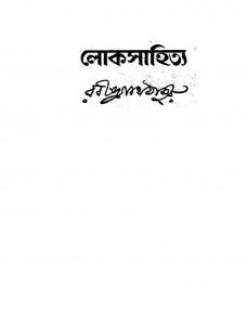 Loksahitya [Ed. 2] by Rabindranath Tagore - রবীন্দ্রনাথ ঠাকুর