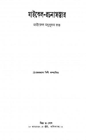 Michael-rachanasambhar by Michael Madhusudan Dutt - মাইকেল মধুসূদন দত্ত